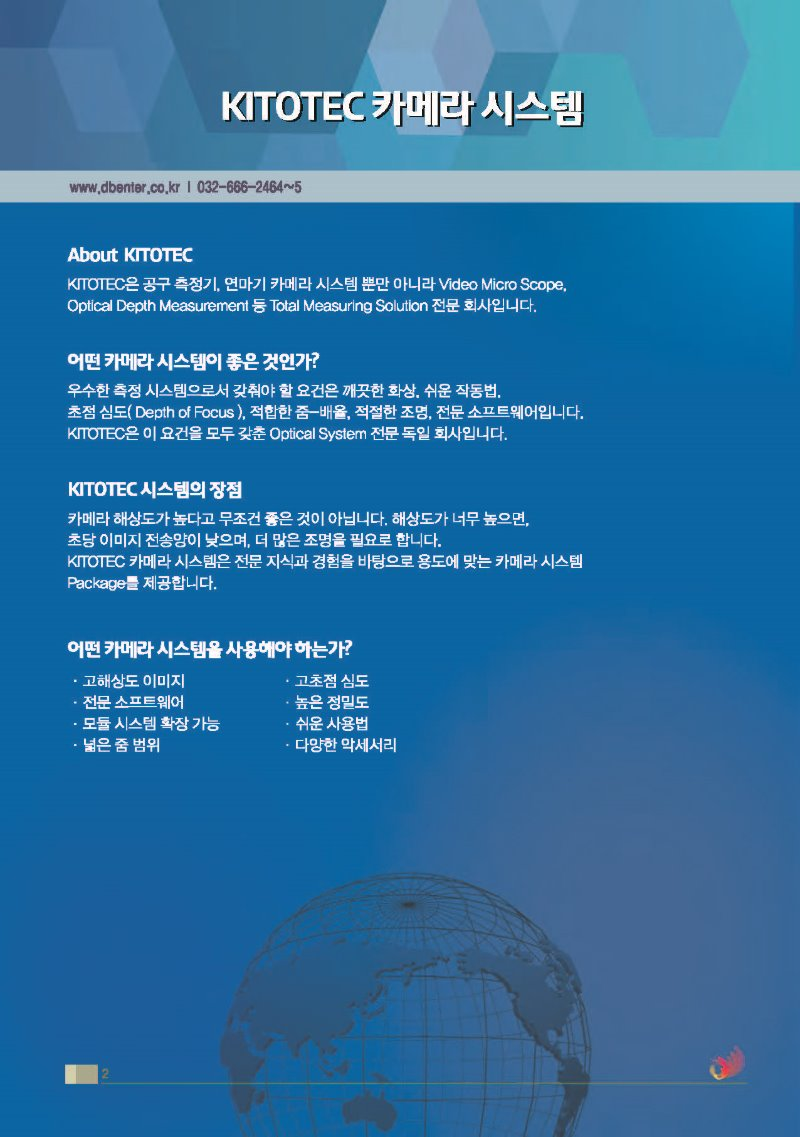KITOTEC System-1.jpg