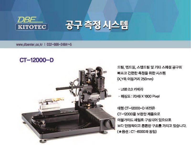 CT-12000-D-1.jpg