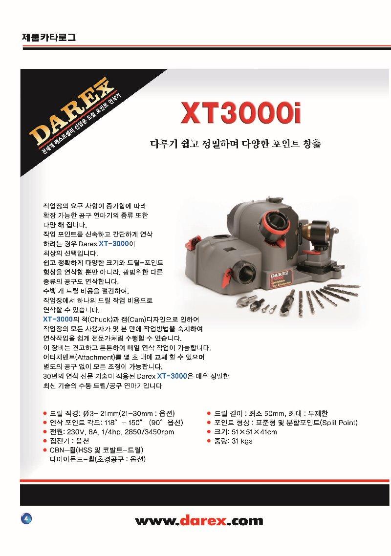 xt3000i-1.jpg