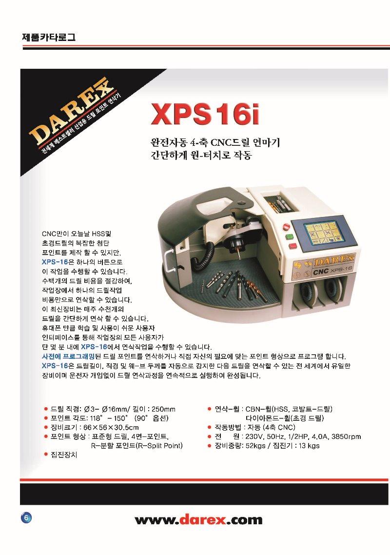 xps-16i-1.jpg