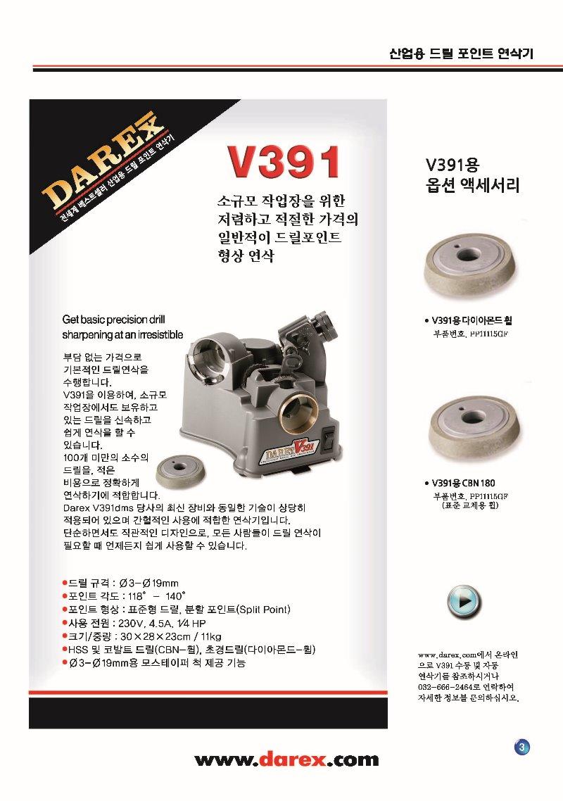 v391-1.jpg