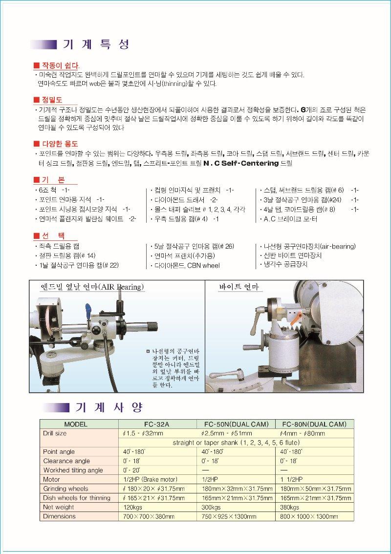 FC-32A_페이지_2.jpg