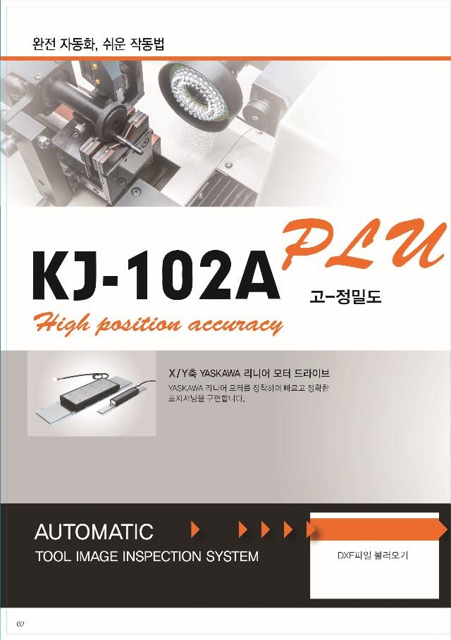 Keejaan KJ-102A_페이지_02.jpg