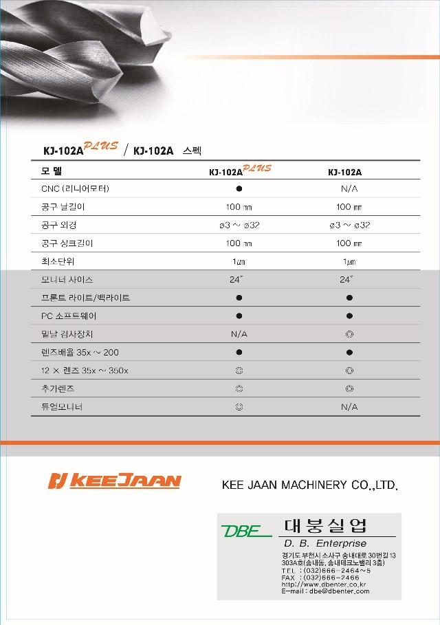 Keejaan KJ-102A_페이지_12.jpg